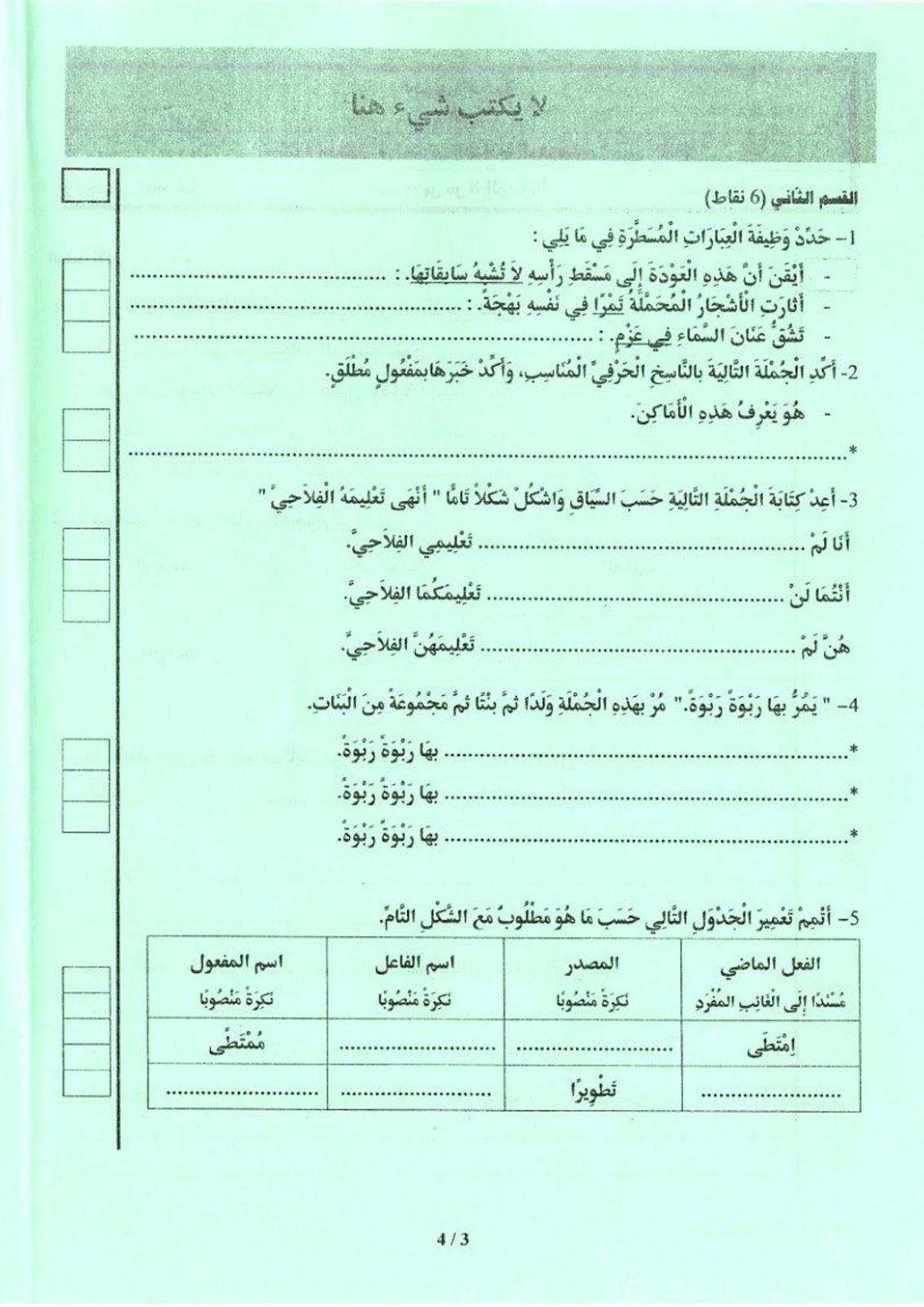 arabe page 003 - إختبارات اليوم الأول مع الإصلاح سيزيام 2018 عربية و انجليزية