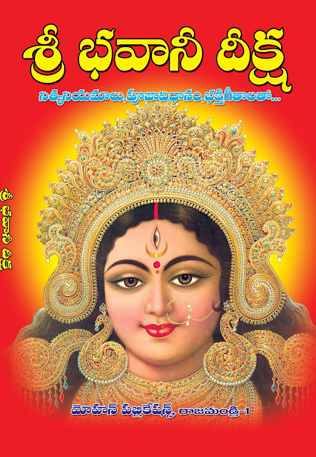 భవానీ దీక్ష | bhavani Deeksha | GRANTHANIDHI | MOHANPUBLICATIONS | bhaktipustakalu