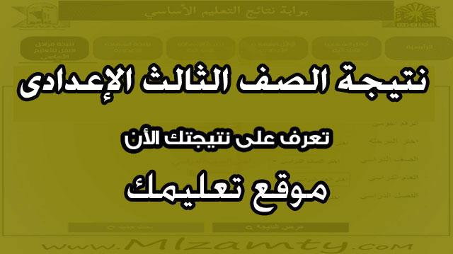 نتيجة الشهادة الاعدادية محافظه قنا وكفر الشيخ ومطروح برقم الجلوس الترم الثانى 2018