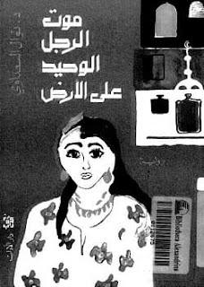 تحميل رواية موت الرجل الوحيد على الأرض pdf - نوال السعداوي