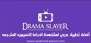 drama slayer apk