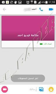 برنامج ايمو اتصال فيديو download-imo-app-apk