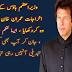 Imran Khan Nay Jo Kaha Wo Kar Dekhaya.