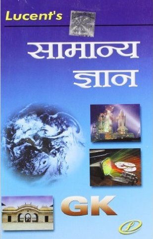 Lucent GK in Hindi PDF Download