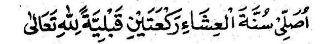 Shalat Sunnah Rawatib, Niat, Serta Keutamaan Bagi yang Melaksanakannya