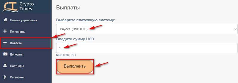 Вывод средств в Cryptotime