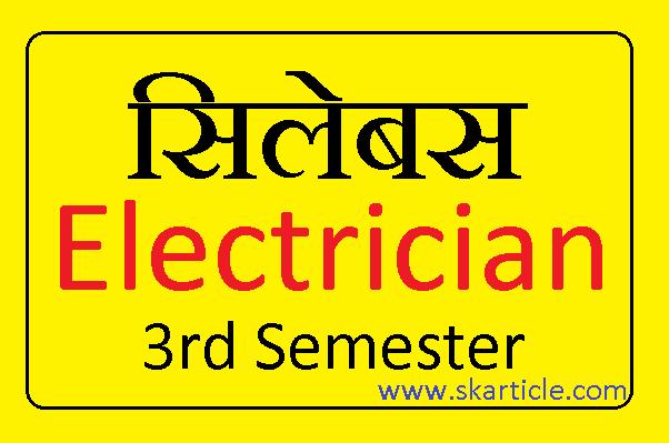 ITI Electrician Syllabus