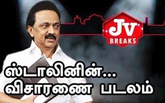Is Stalin following Jayalalithaa's path?   JV Breaks