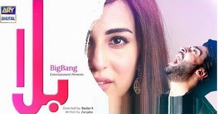 Balaa - Episode 7 & 8 - ARY Digital Drama - 24th September