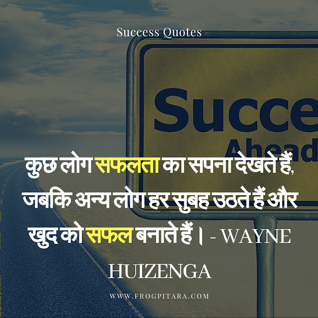 50 Life Changing Success Quotes In Hindi