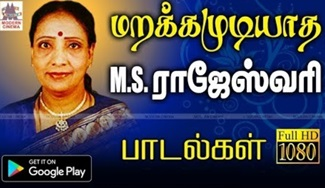 Ms Rajeswari Songs | Music Box