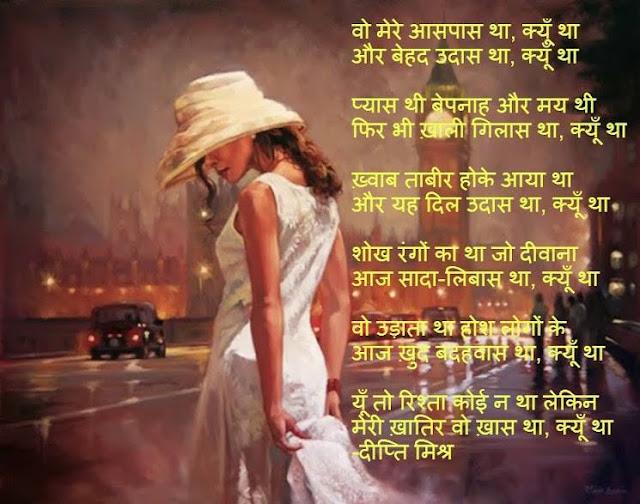 वो मेरे आसपास था, क्यूँ था Urdu Gazal By Dipti Mishra