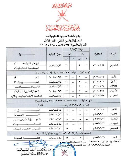 جدول امتحان دبلوم التعليم العام الفصل الثاني الدور الاول 2018-2019