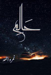 Haalim Episode 21 By Nimra Ahmad Pdf Free Download
