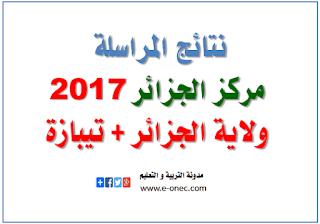 نتائج المراسلة 2017 مركز الجزائر