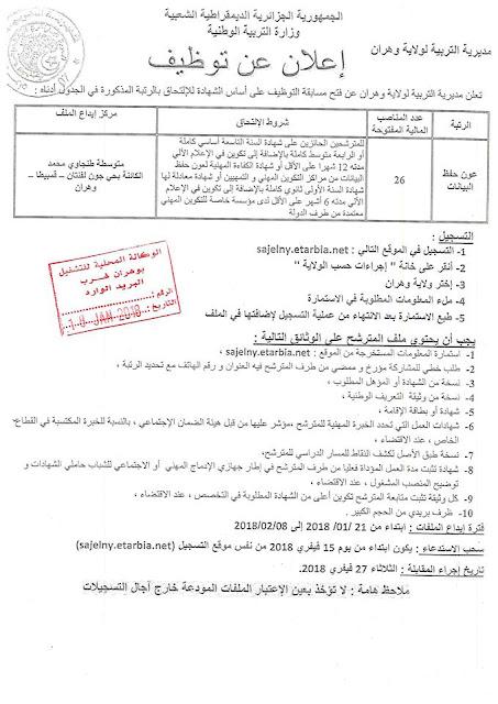 اعلان توظيف مديرية التربية لولاية وهران جانفي 2018
