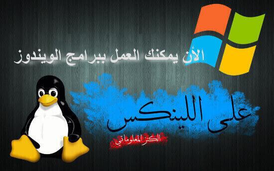 تثبيت برنامج الواينwne على أوبنتو لتشغيل برامج الويندوز على اللينكس