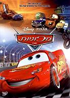 מכוניות 1
