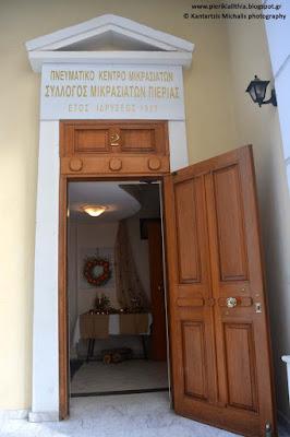 Ο Αγιασμός του Συλλόγου Μικρασιατών Πιερίας. (Φωτογραφίες)