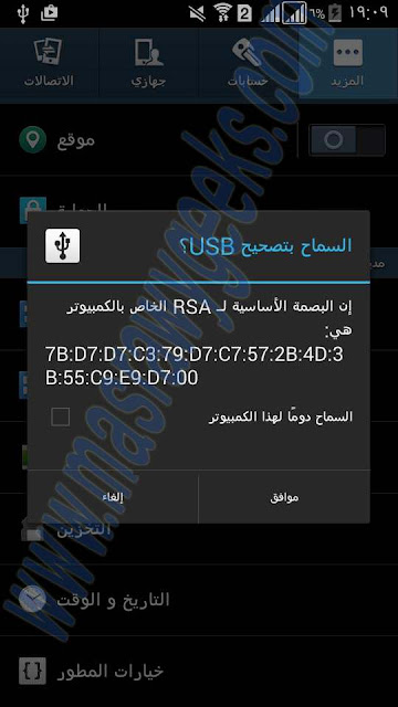 how to add arabic language to any android phone without root
