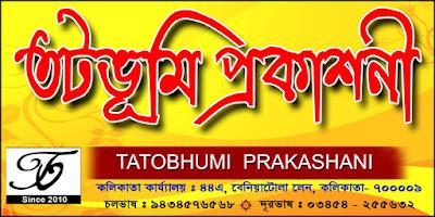 www.tatobhumiprakashani.in