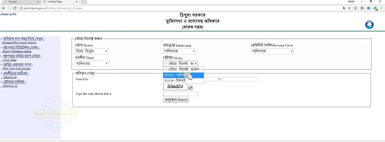 Khatian and Plot Information, Know Your Property, Tripura Government