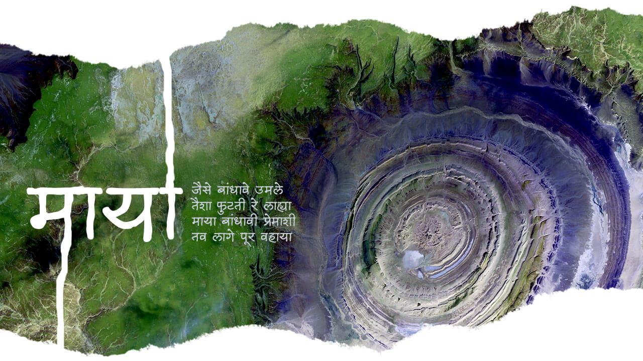 माया - मराठी कविता | Maya - Marathi Kavita