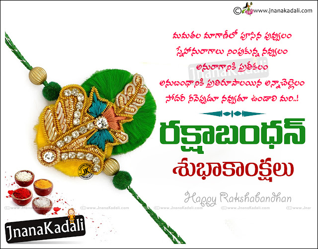 Here is Latest Raksha Bandhan 2016 telugu Greetings Quotes messages, best telugu raksha bandhan greetings, Nice Raksha Bandhan Telugu quotes greetings messages wallpapers pictures images, rakhi purnima greetings quotes in telugu, Rakhi festival greetings in telugu, Rakhi E-Greeings in telugu,