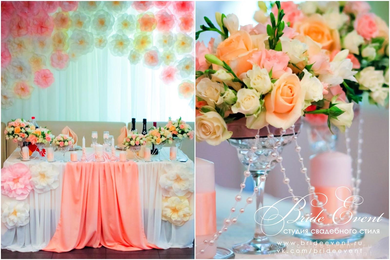 Персиково-голубая свадьба