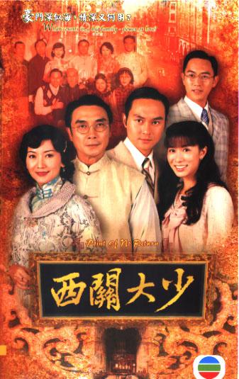 Xem Phim Gia Tộc Hào Môn 2004