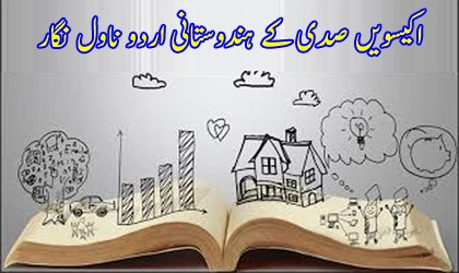 indian-urdu-novelists-21st-century