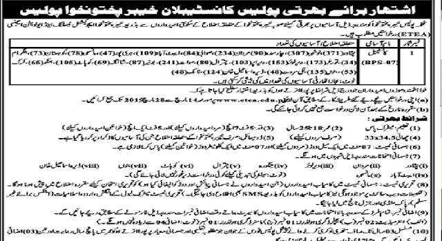 KPK Police Constable Jobs 2019 Online Apply