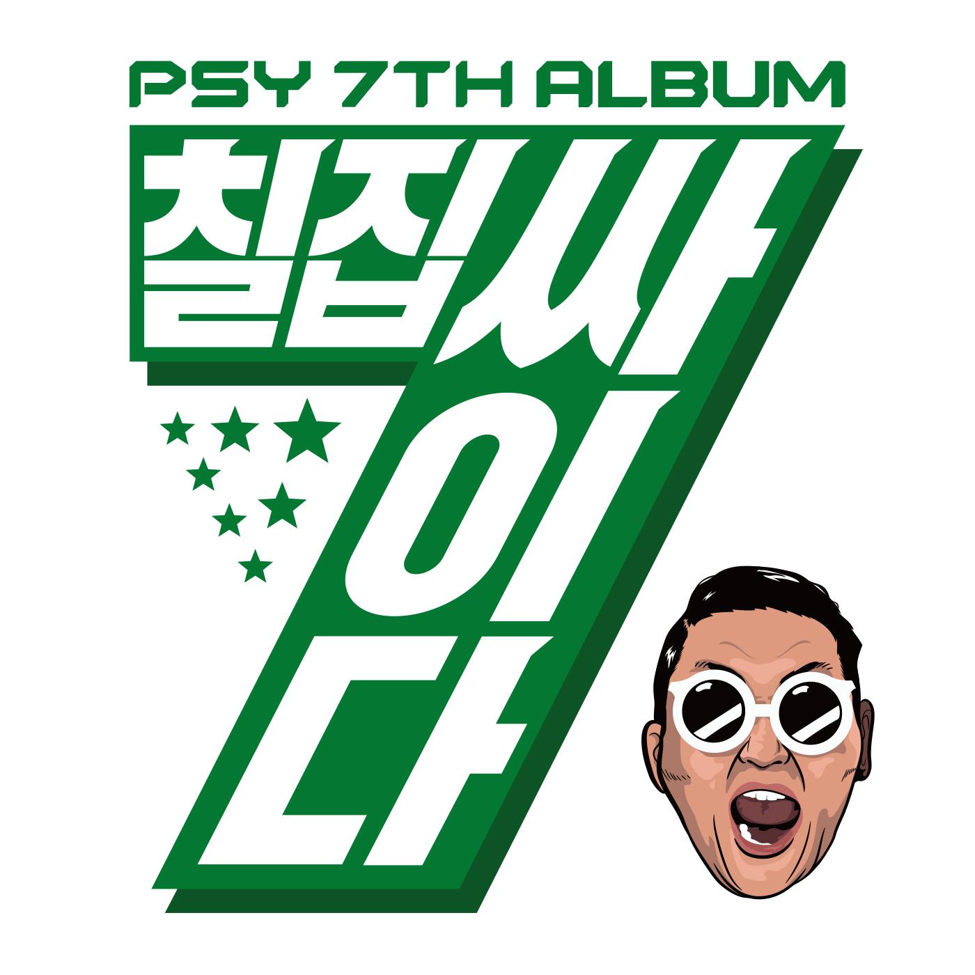 [Album] 칠집싸이다 / PSY 7TH ALBUM - PSY