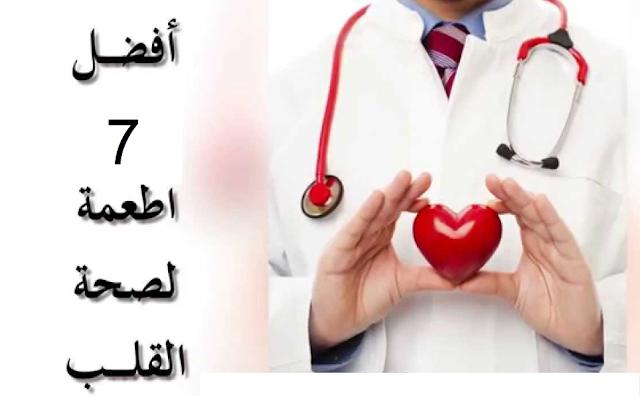 افضل 7 اطعمة تساعد على زيادة مناعة القلب وتقويته