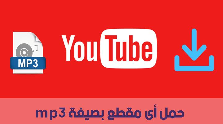 طريقة تحميل اي مقطع علي اليوتيوب بصيقة Mp3 وبدون برامج كاشو للمعلوميات جديد التقنية وعالم الانترنت بالعربية