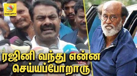 Seeman critizes Rajini's political entry   Angry Speech