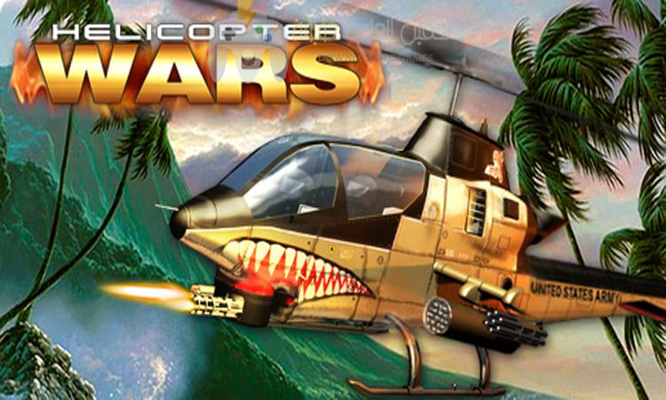 تحميل لعبة حرب الهليكوبتر Helicopter Wars للكمبيوتر والاندرويد