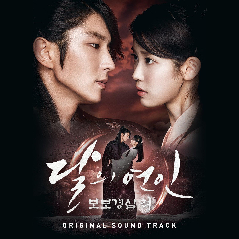달의 연인-보보경심 려 OST