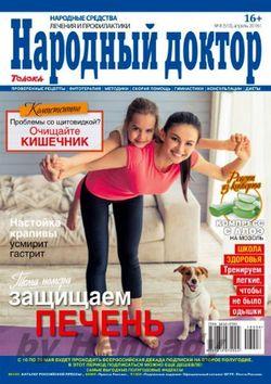 Читать онлайн журнал Народный доктор (№8 2018) или скачать журнал бесплатно
