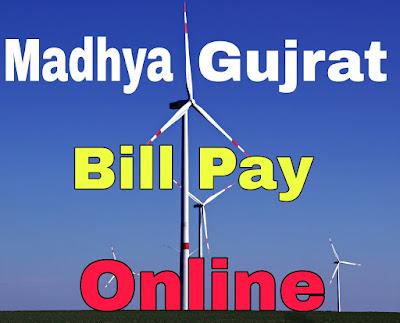 Madhya Gujrat Vij ( MGVCL ) बिजली का Bill Online कैसे भरे