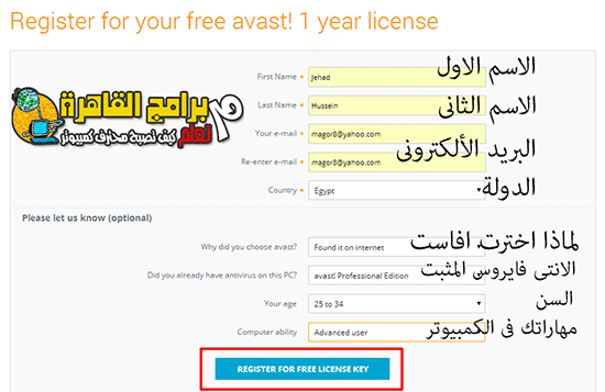 Register for your free avast! 1 year license
