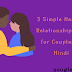 3 Simple Healthy Relationship Tips for Couples in Hindi