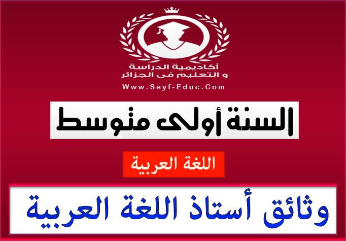 وثائق أستاذ مادة لغة عربية للسنة اولى متوسط