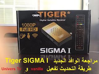 معاينة جهاز Tiger Sigma I / طريقة التحديث و تفعيل السيرفرات