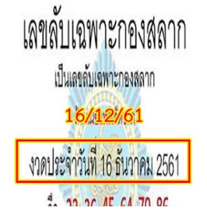 Thai Lottery 3up Have interaction Guidelines For sixteen-12-2018 | Thailand Lottery King