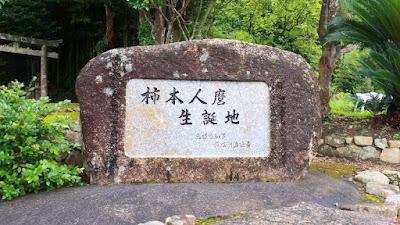 人文研究見聞録:戸田柿本神社(柿本人麻呂の生誕地) [島根県]