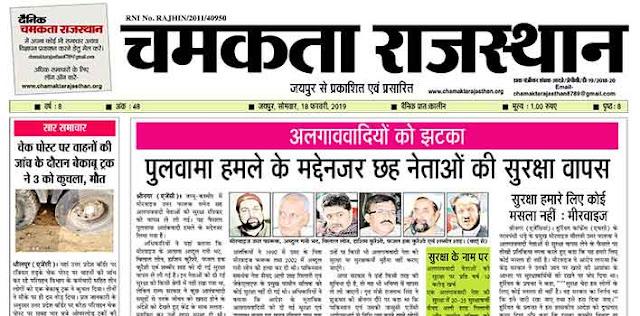 दैनिक चमकता राजस्थान 18 फरवरी 2019 ई-न्यूज़ पेपर