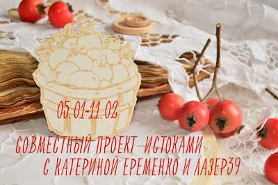 СП с Катериной Еременко