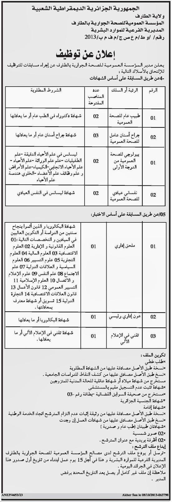 التوظيف في الجزائر : مسابقات توظيف في المؤسسة العمومية للصحة الجوارية في ولاية الطارف أكتوبر 2013