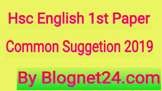 hsc english 1st paper common suggestion 2019
